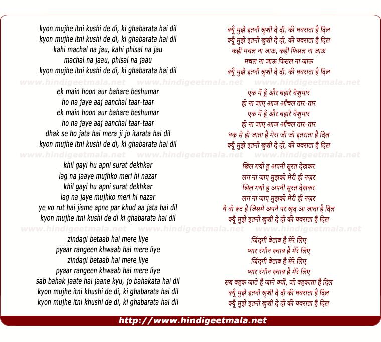 lyrics of song Kyo Mujhe Itni Khushi