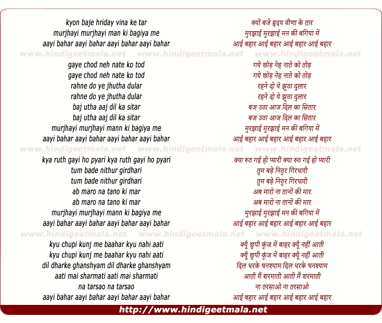 lyrics of song Kyon Baje Hriday Vina Ke Tar