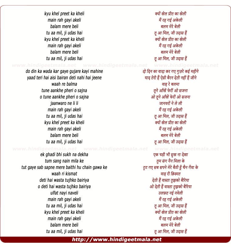 lyrics of song Kyon Khel Prit Kaa Khelee, Mai Rah Gayee Akelee