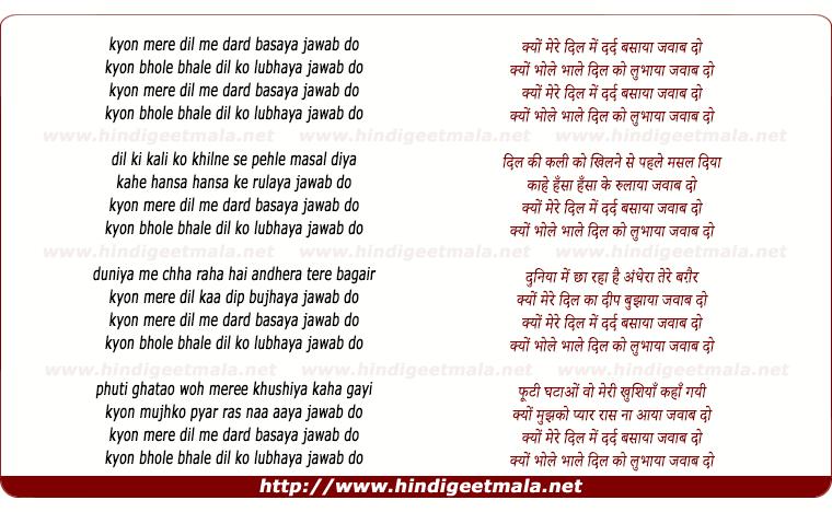 lyrics of song Kyon Mere Dil Me Dard Basaya