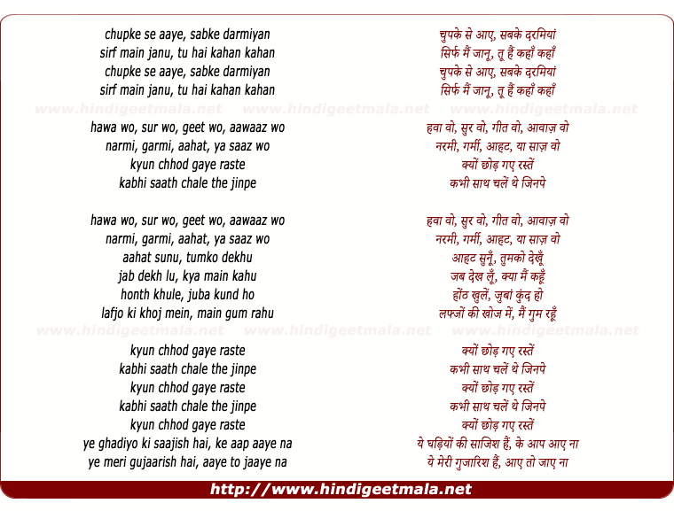 lyrics of song Kyu Chhod Gaye Raste