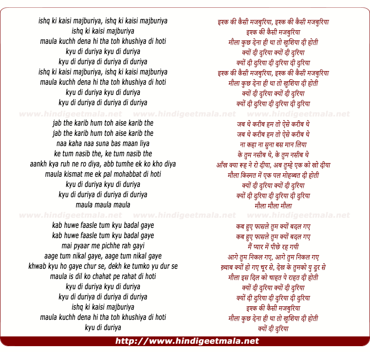 lyrics of song Kyun Dee Duriya