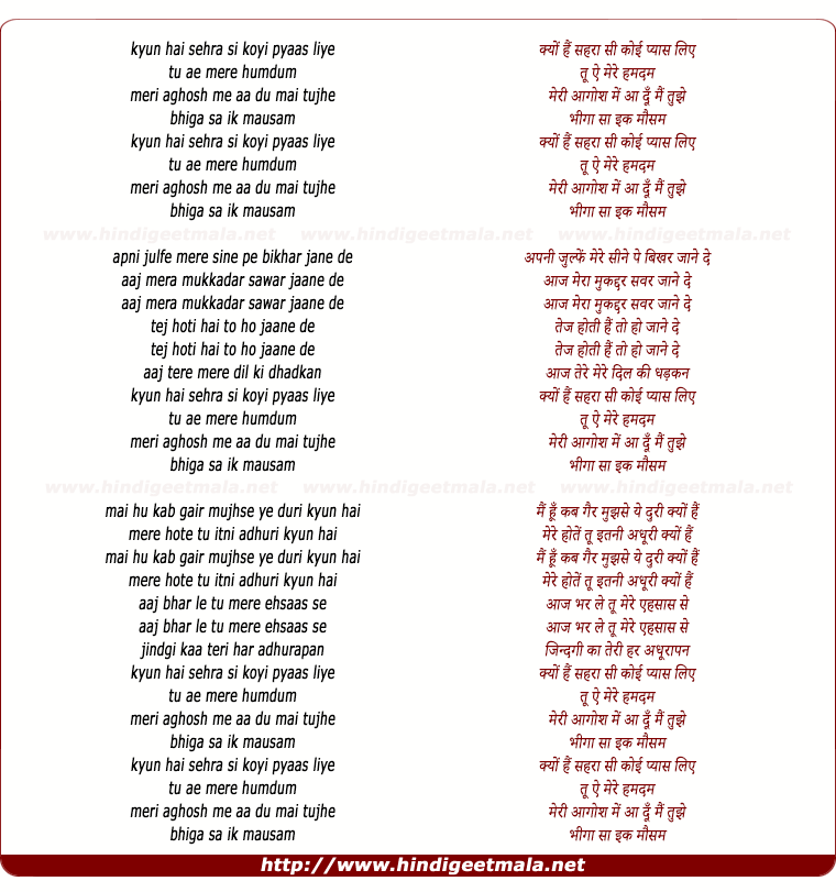 lyrics of song Kyun Hai Sehra Si Koyi Pyas Liye