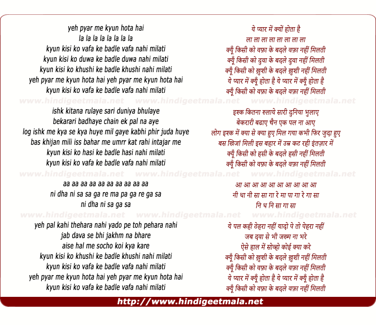 lyrics of song Kyun Kisi Ko Vafa Ke Badle Vafa Nahi Milti