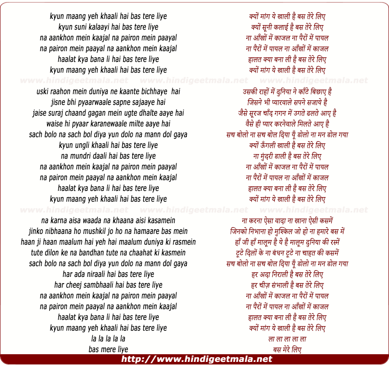 lyrics of song Kyun Maang Yeh Khaali Hai Bas Tere Liye