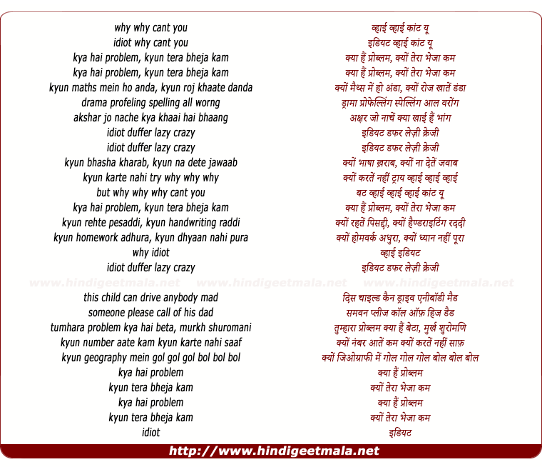 lyrics of song Kyun Tera Bheja Kam
