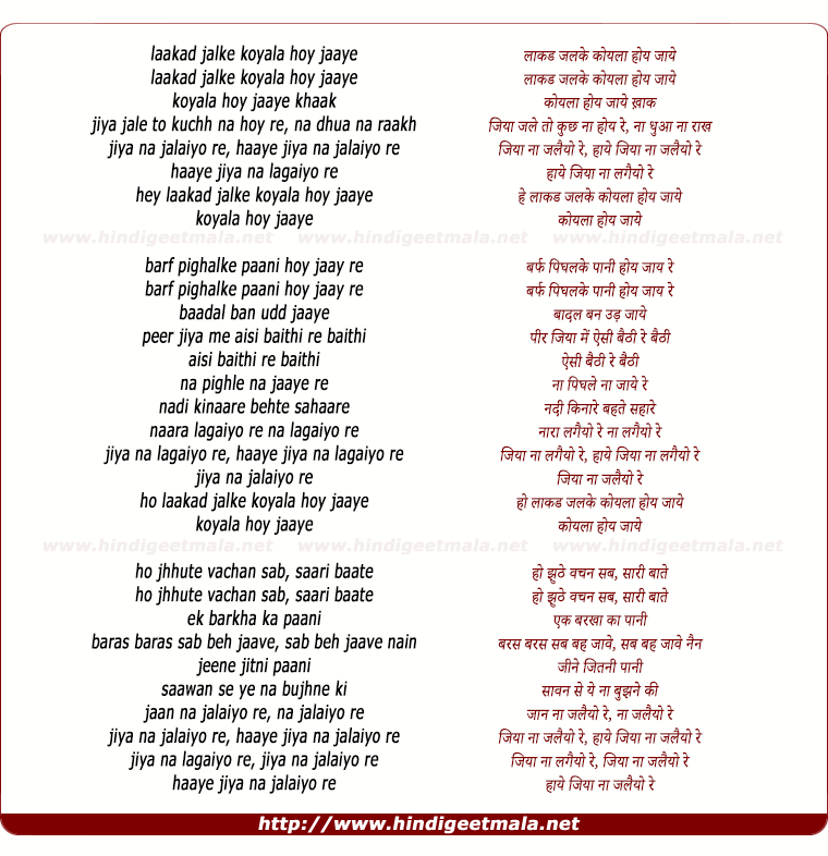 lyrics of song Laakad Jalke Koyala Hoy Jaaye