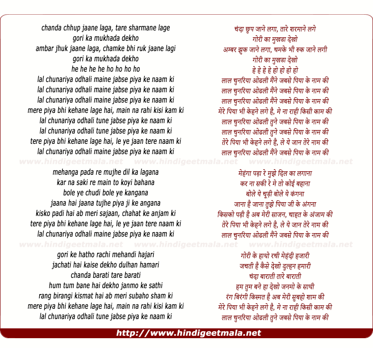 lyrics of song Laal Chunariya Odhali Maine Jabse Piya Ke Naam Ki