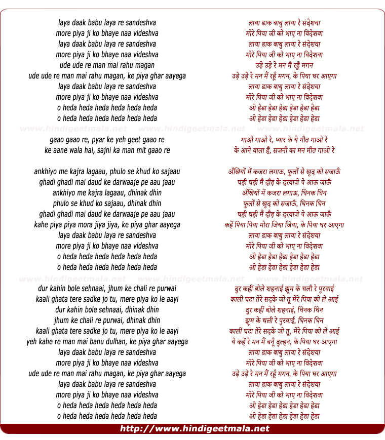 lyrics of song Laaya Daak Baabu Laaya Re Sandesva