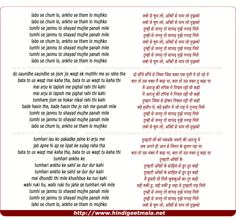 lyrics of song Labo Se Chum Lo, Ankho Se Tham Lo Mujhko