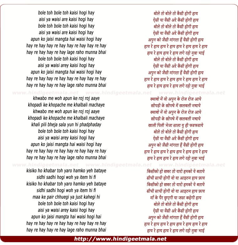 lyrics of song Lage Raho Munna Bhai