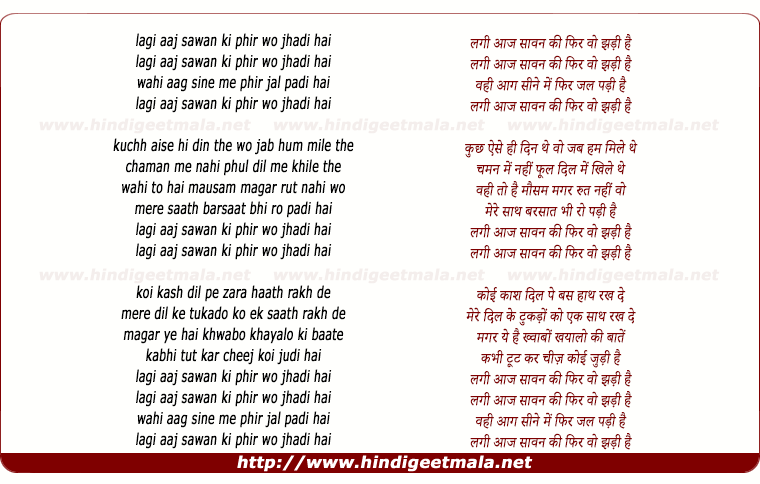 lyrics of song Lagee Aaj Sawan Kee Phir Woh Jhadee Hain