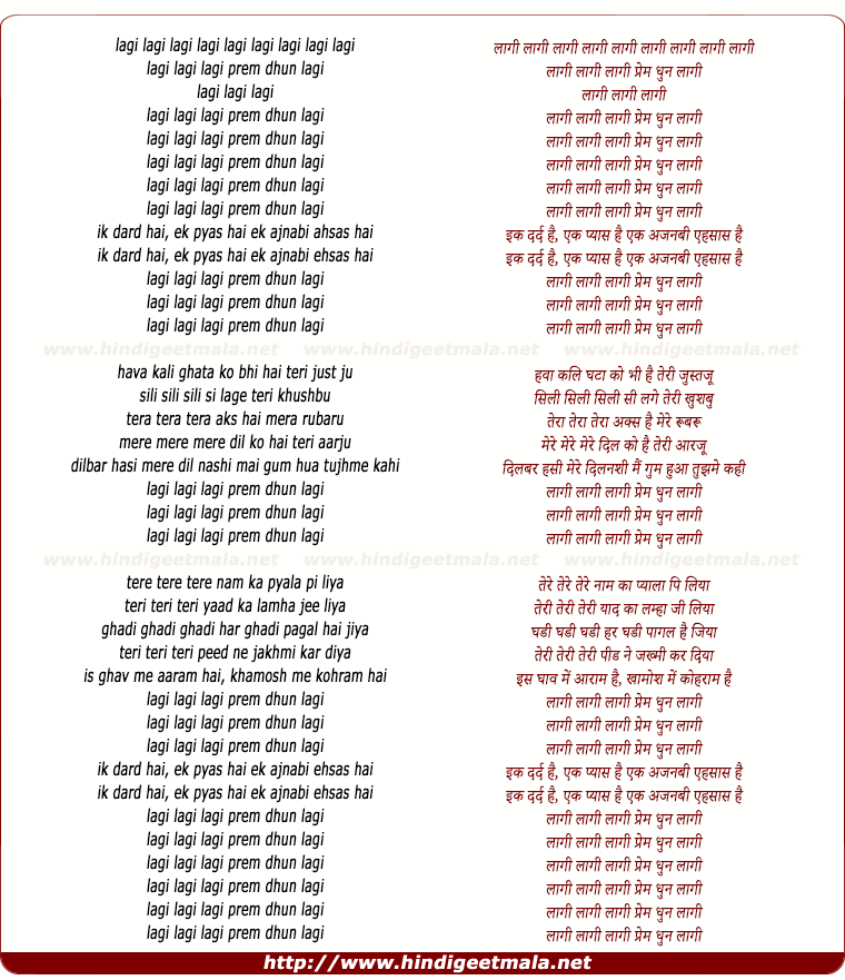 lyrics of song Lagi Lagi Lagi Prem Dhun Lagi