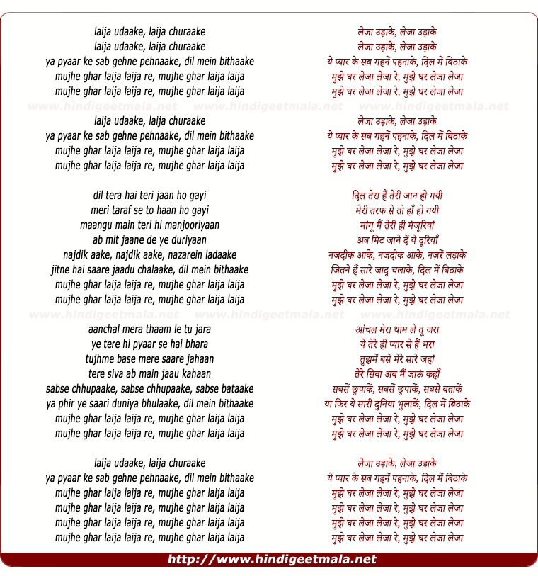 lyrics of song Laija Udaake, Laija Churaake