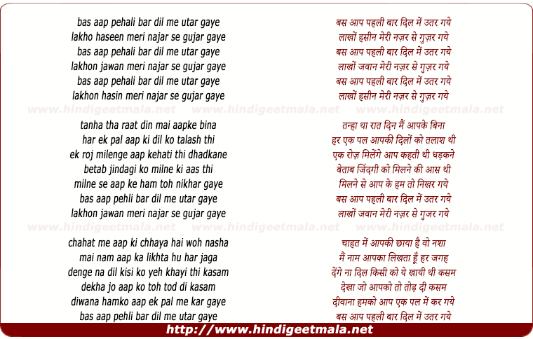 lyrics of song Lakho Hasin Meri Najar Se Gujar Gaye