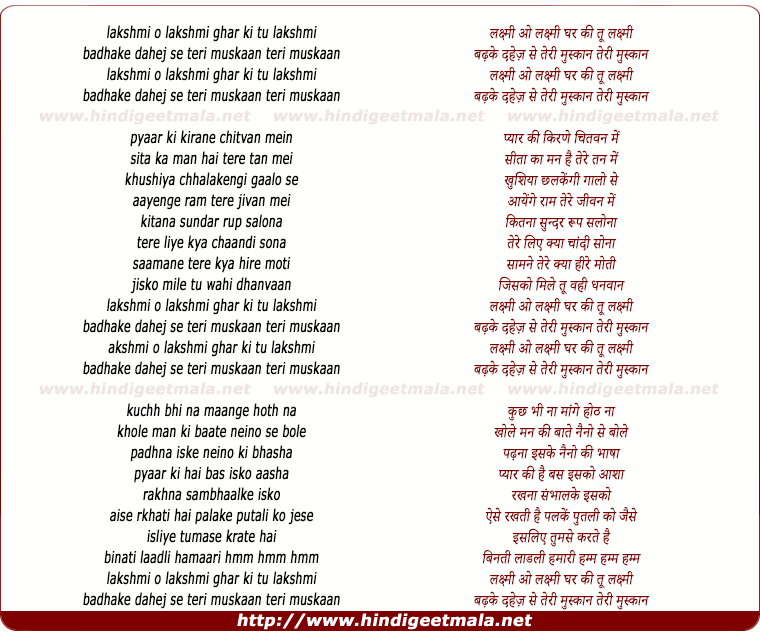 lyrics of song Lakshmi O Lakshmi Ghar Ki Tu Lakshmi