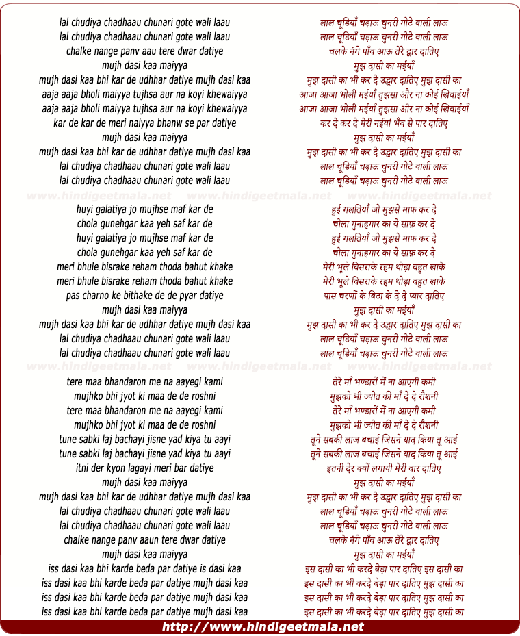 lyrics of song Lal Chudiya Chadhaau Chunaree Gote Walee Laau