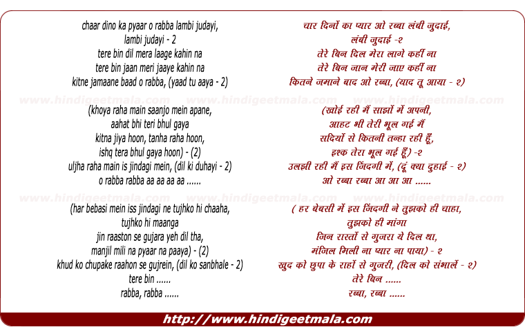 lyrics of song Lambi Judayi
