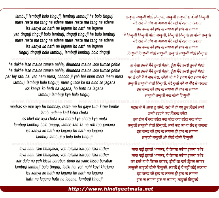 lyrics of song Lambu Ji Lambu Ji, Bolo Tingu Ji