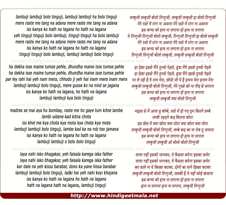 lyrics of song Lambu Ji Lambu Ji Bolo Tingu Ji