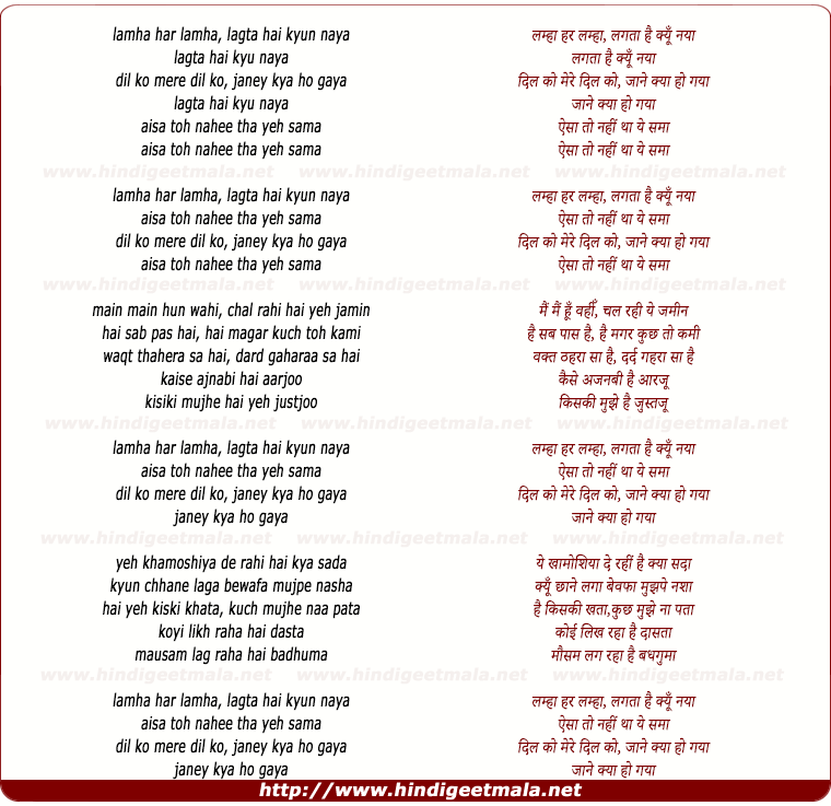 lyrics of song Lamhaa Har Lamhaa Lagta Hai Kyu Naya