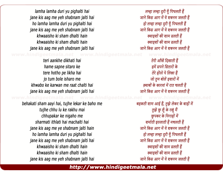 lyrics of song Lamha Lamha Duree Yu Pighaltee Hai