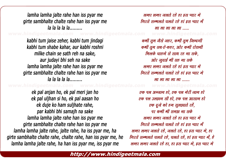 lyrics of song Lamha Lamha Jalte Rahe Ha Is Pyar Me