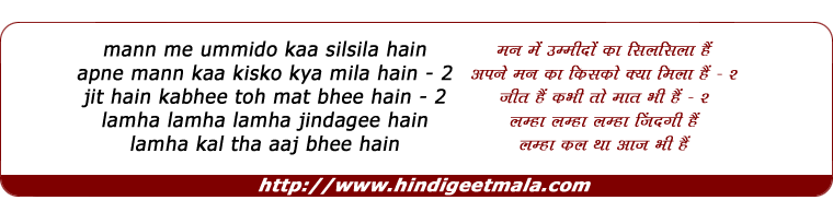 lyrics of song Lamha Lamha Lamha Jindagee Hain (Sad)