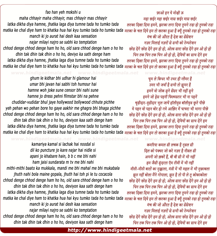 lyrics of song Latka Dikha Diya Humne Jhatka Laga Diya Tumne
