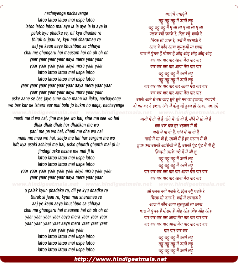 lyrics of song Latoo Latoo Latoo Main Usape Latoo