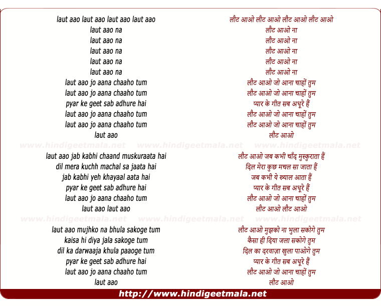lyrics of song Laut Aao Jo Aana Chaaho Tum