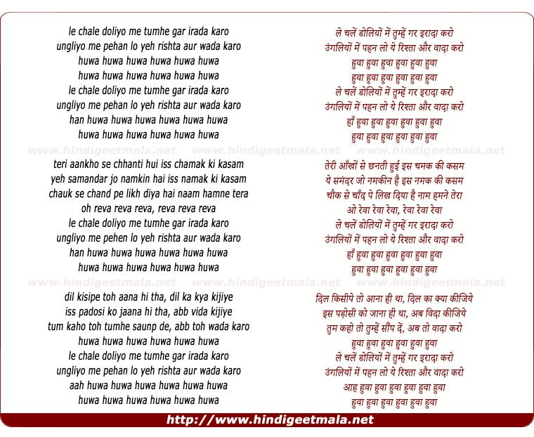 lyrics of song Le Chale Doliyo Me Tumhe Agar Irada Karo