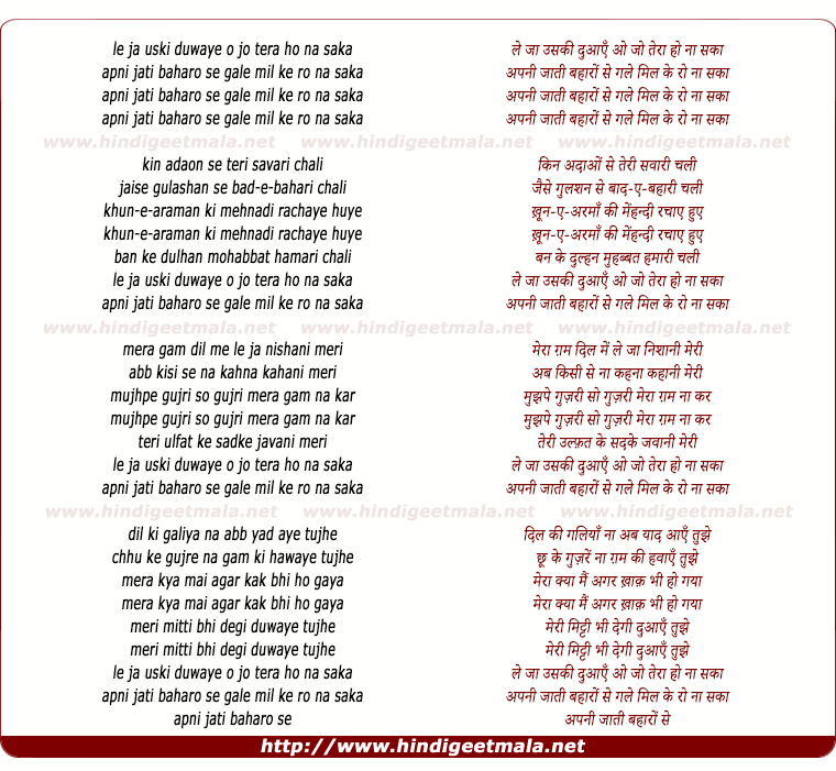 lyrics of song Le Ja Usakee Duwaye O Jo Teraa Ho Naa Saka