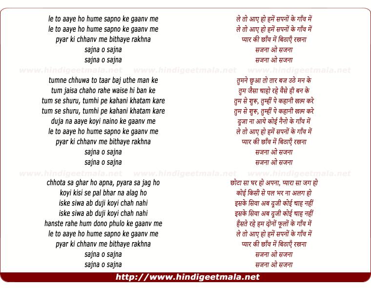 lyrics of song Le Toh Aaye Ho Hame Sapno Ke Ganv Me (Sajna O Sajna)