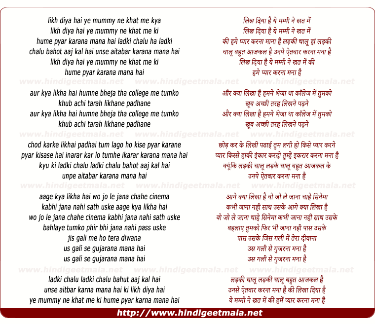lyrics of song Likh Diya Hai Yeh Mummy Ne Khat Mein