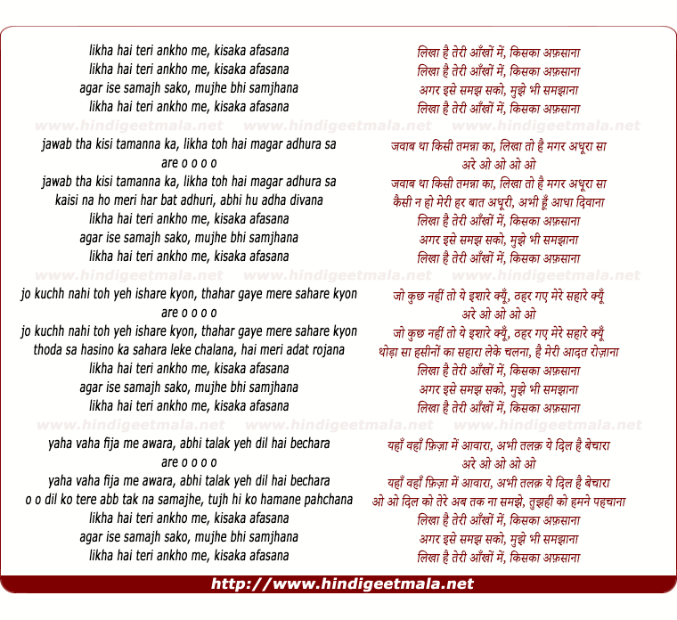 lyrics of song Likha Hai Teree Aankho Me, Kisaka Afasaana