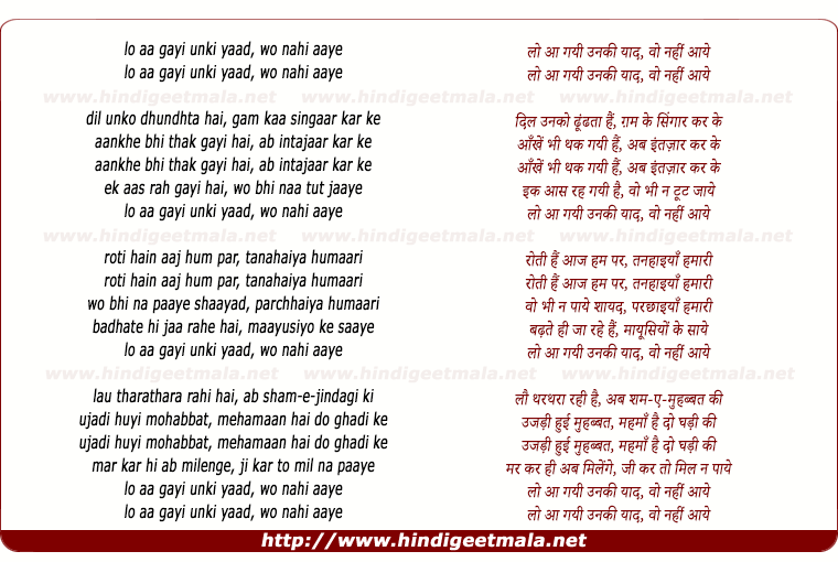 lyrics of song Lo Aa Gayi Unki Yaad