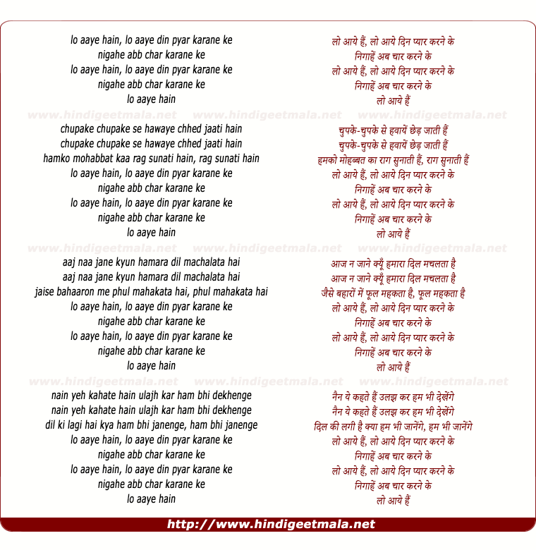 lyrics of song Lo Aaye Din Pyaar Karane Ke