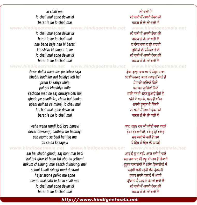 lyrics of song Lo Chalee Main, Apne Devar Kee Barat Le Ke