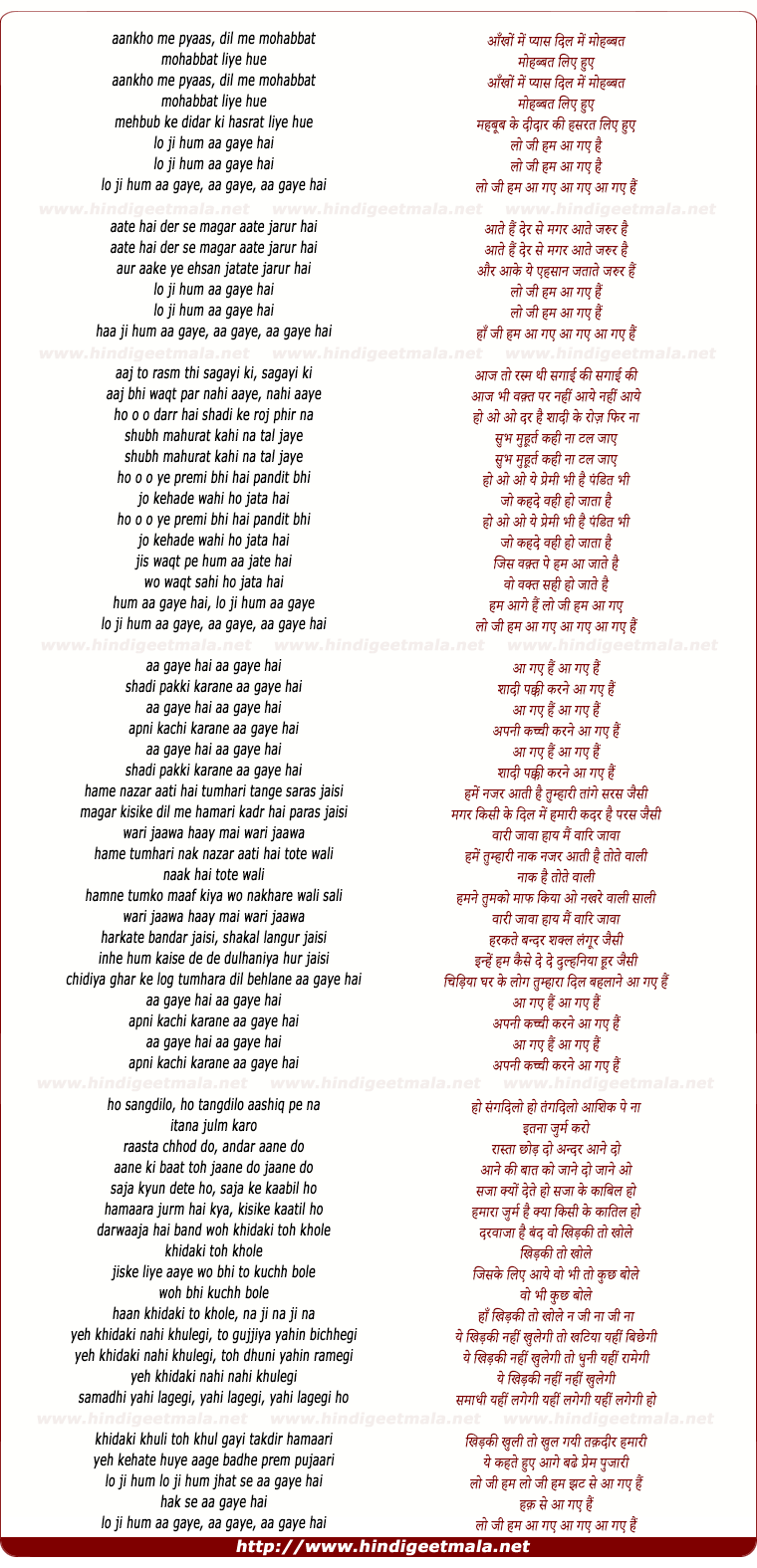 lyrics of song Lo Ji Hum Aa Gaye