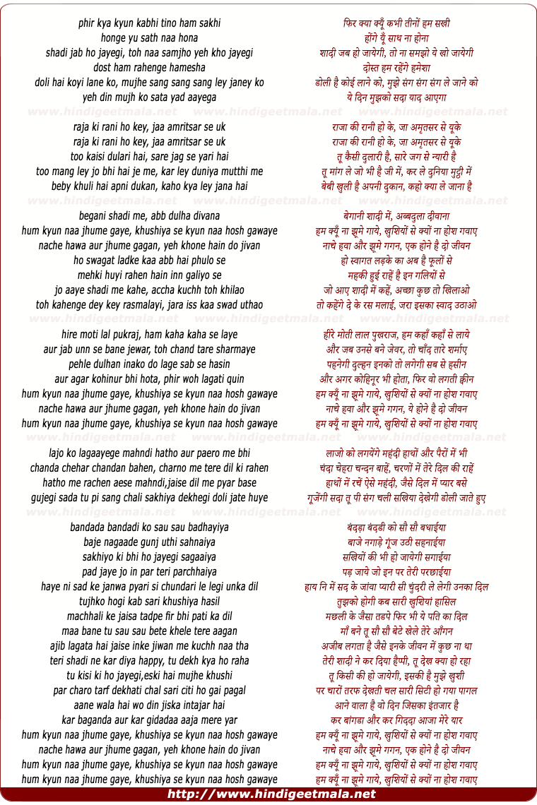 lyrics of song Lo Shadee Aayee