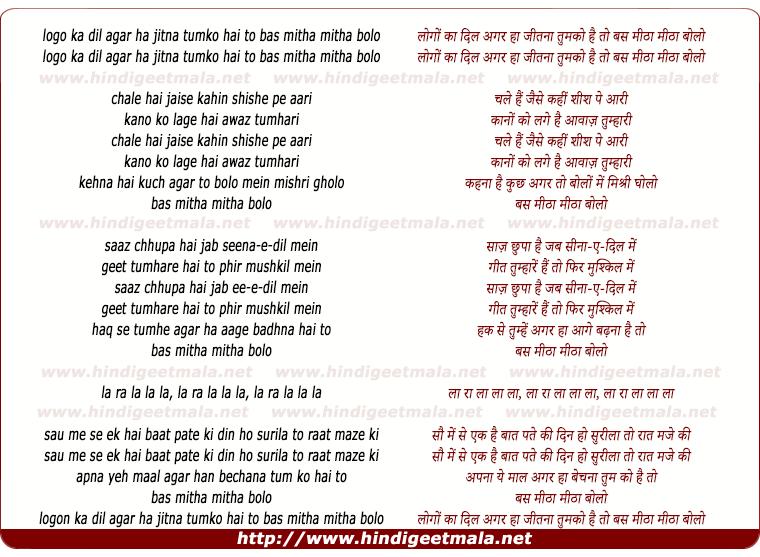 lyrics of song Logon Ka Dil