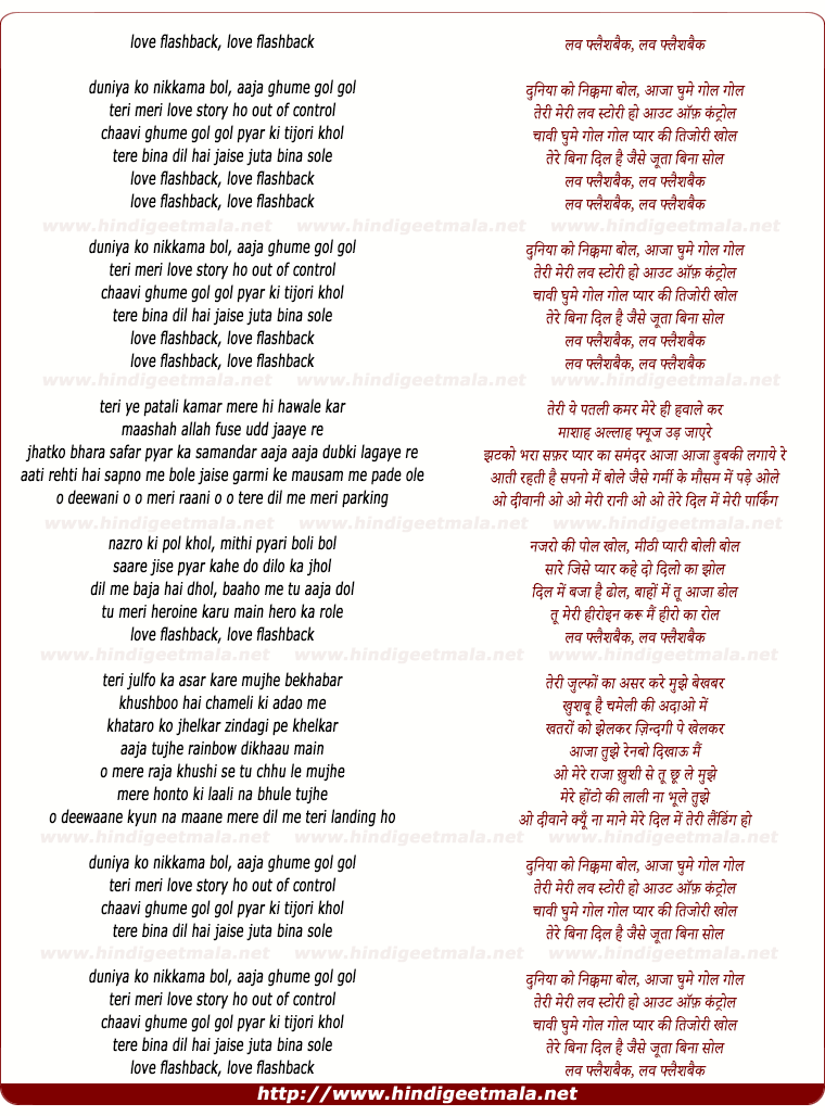 lyrics of song Love Flashback
