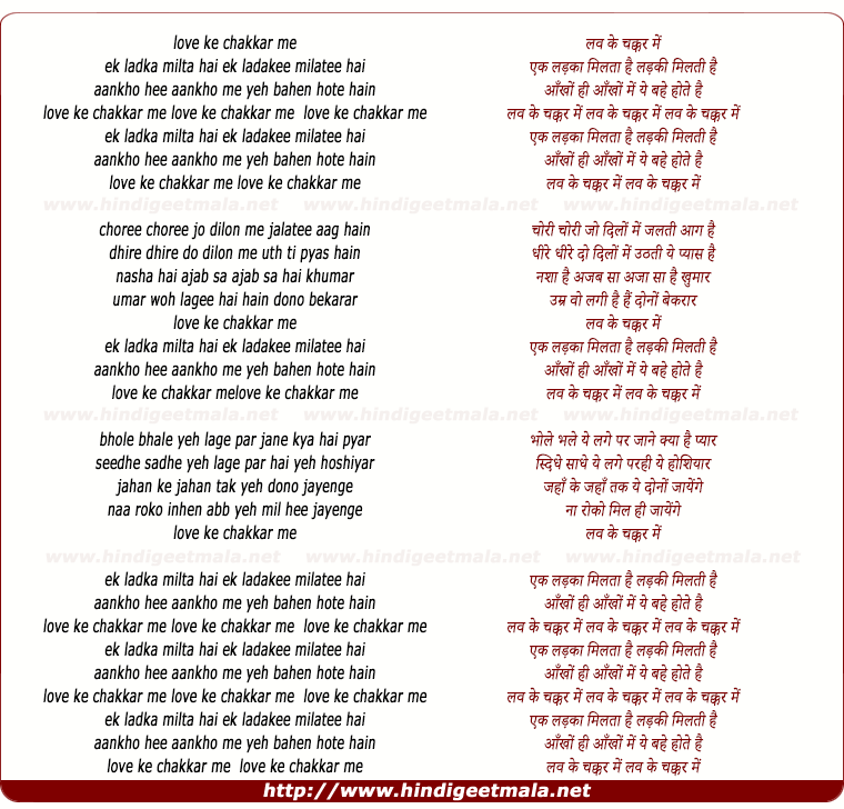 lyrics of song Love Ke Chakkar Me
