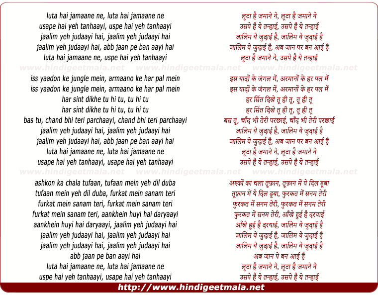 lyrics of song Luta Hai Jamaane Ne