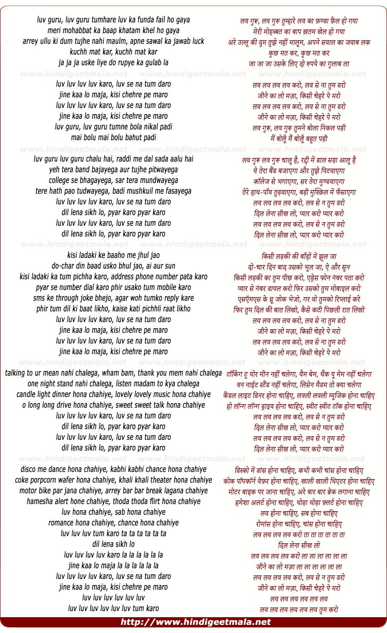lyrics of song Luv Luv Luv Luv Karo, Luv Se Na Tum Daro