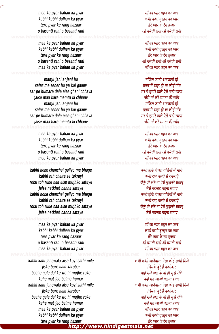 lyrics of song Ma Kaa Pyar, Behen Kaa Pyar