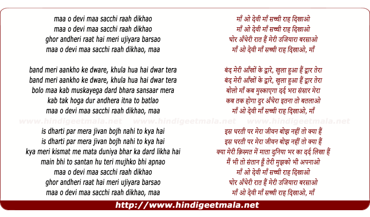 lyrics of song Maa O Devee Maa Sachchee Raah Dikhaao