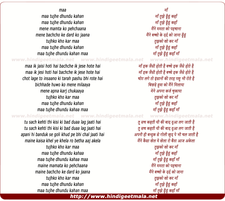 lyrics of song Maa Tujhe Dhundu Kahaan