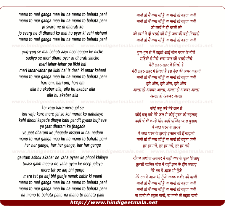 lyrics of song Mano To Main Ganga Maa Hoon